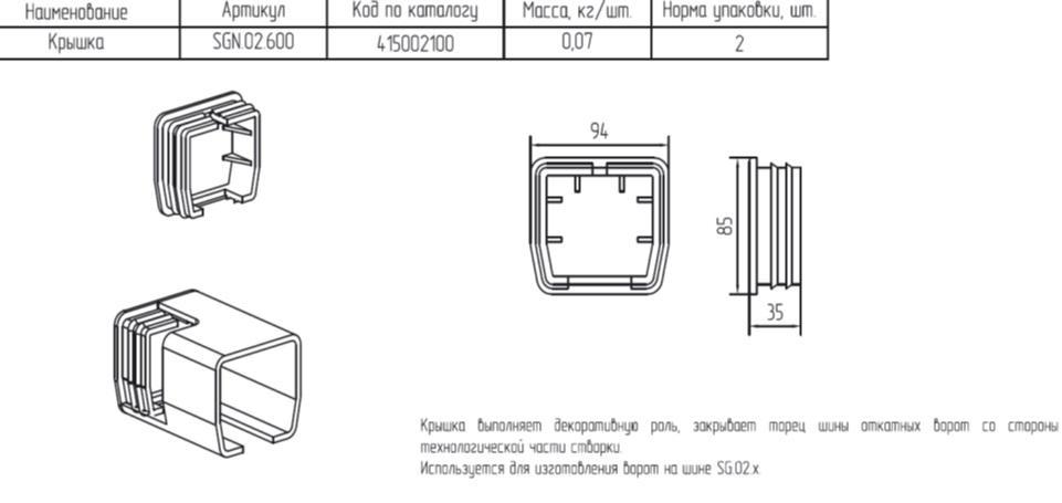 Заглушка декоративная для шины откатных ворот массой до 700 килограмм