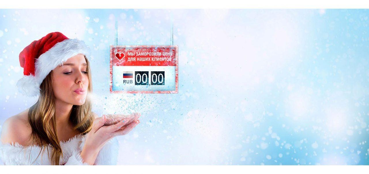 акция зимняя заморозка цен