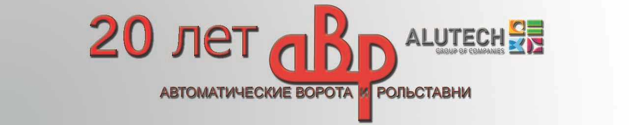 логотип партнера Алютех