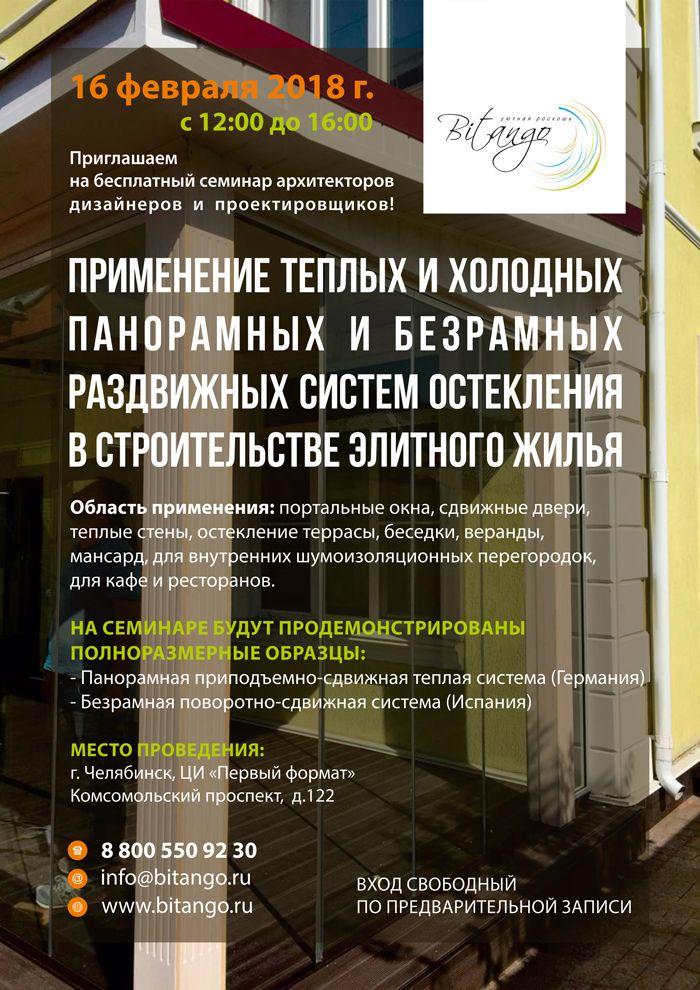 Бесплатный семинар Челябинск