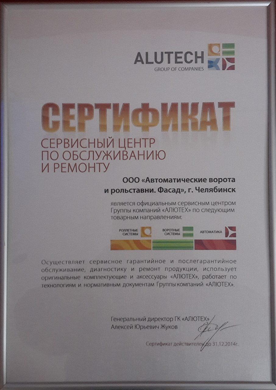 Сертификат партнера Алютех